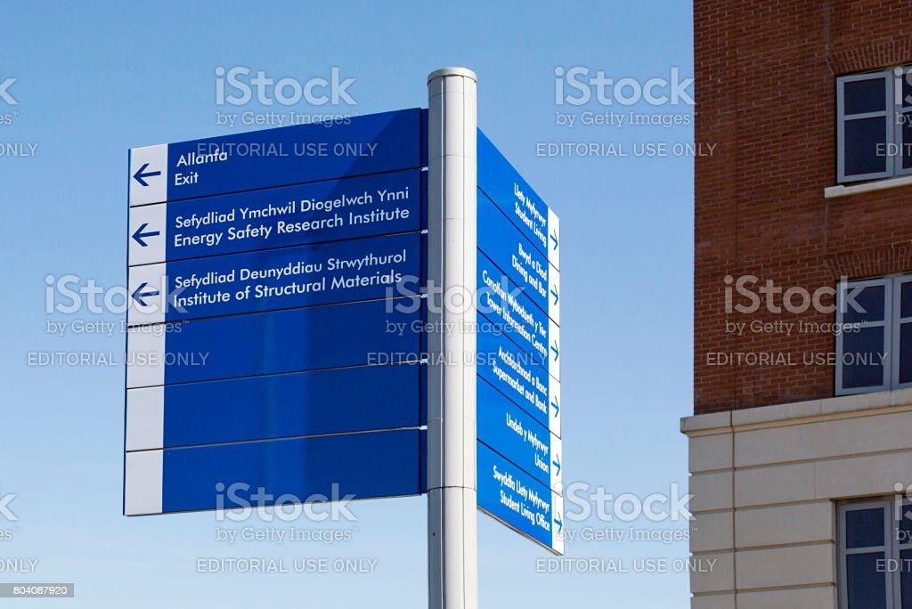 Swansea University - Bay Campus stock photo