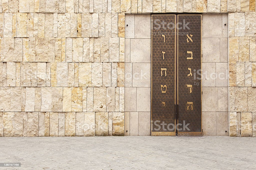 Synagogue entrance door stock photo