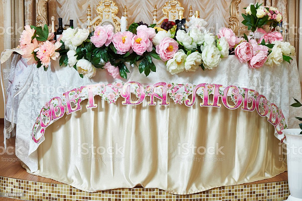 Table for newlyweds at wedding of Russian stock photo