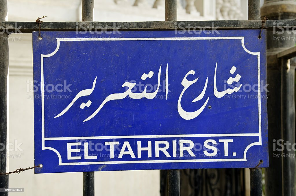Tahrir Street in Cairo royalty-free stock photo