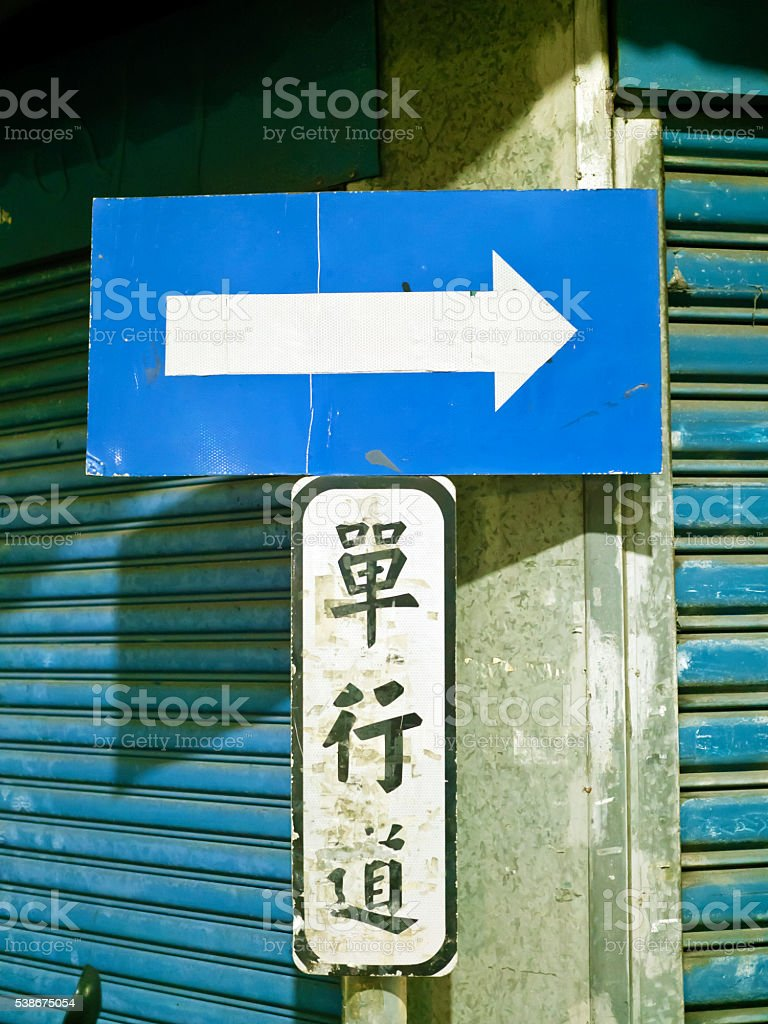 Taiwan one way traffic sign stock photo