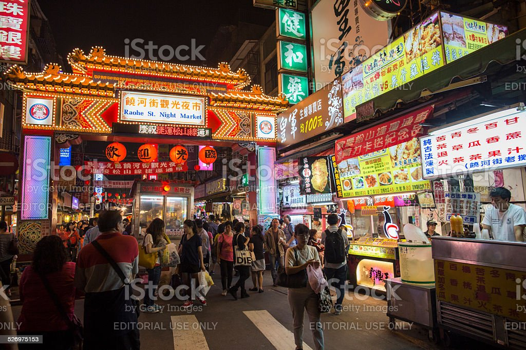 Taiwan Raohe Street Night Market stock photo