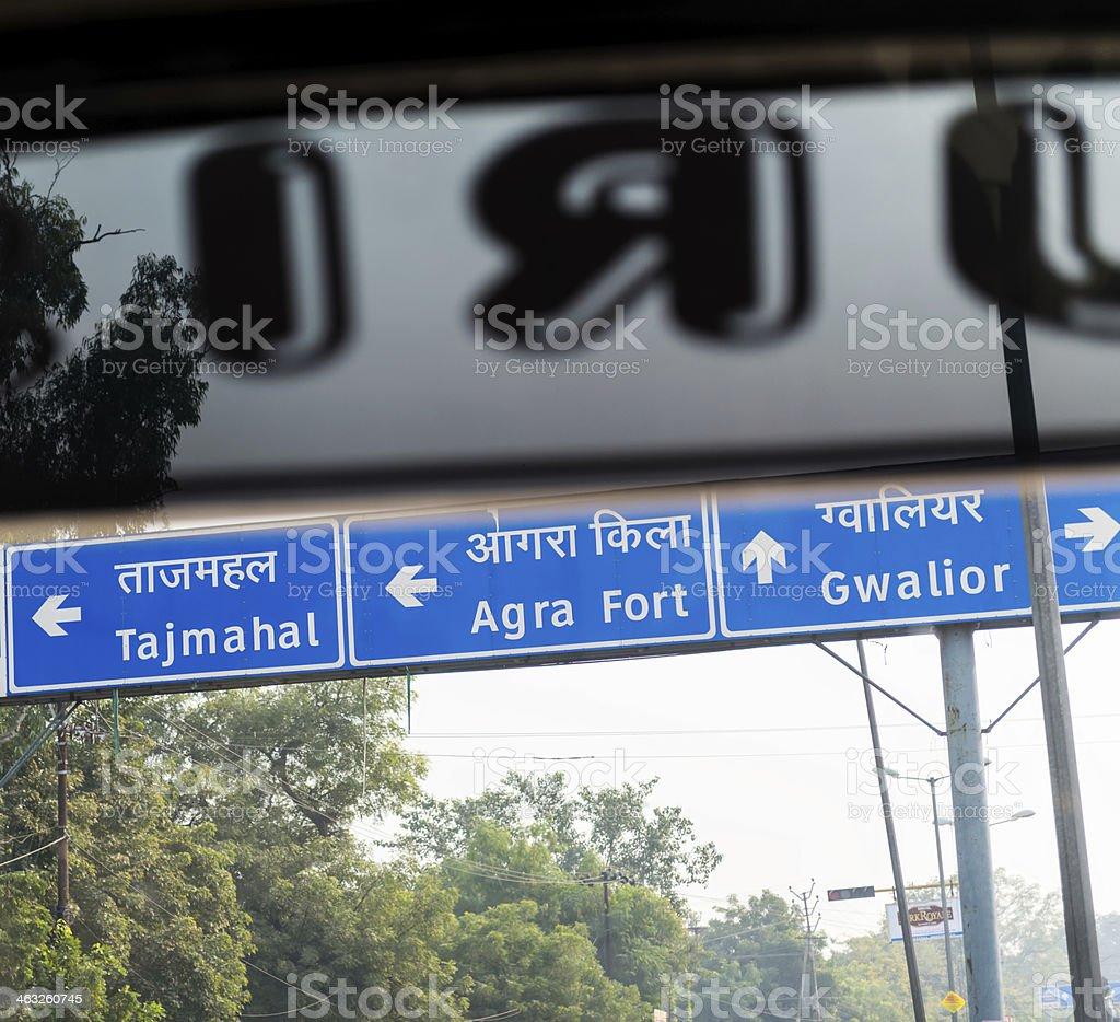 Taj Mahal,  Agra Fort & Gwalior Road Sign stock photo