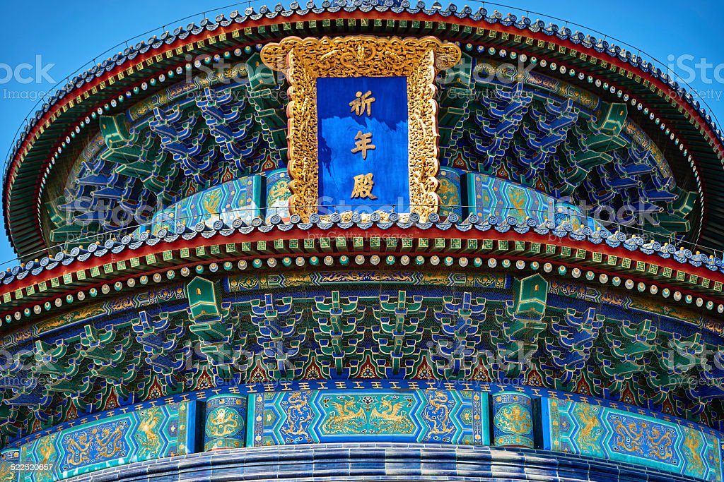 Temple of Heaven Beijing China stock photo