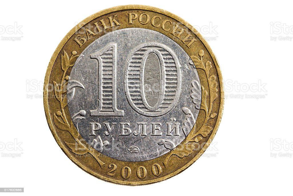 ten Russian rubles isolated stock photo