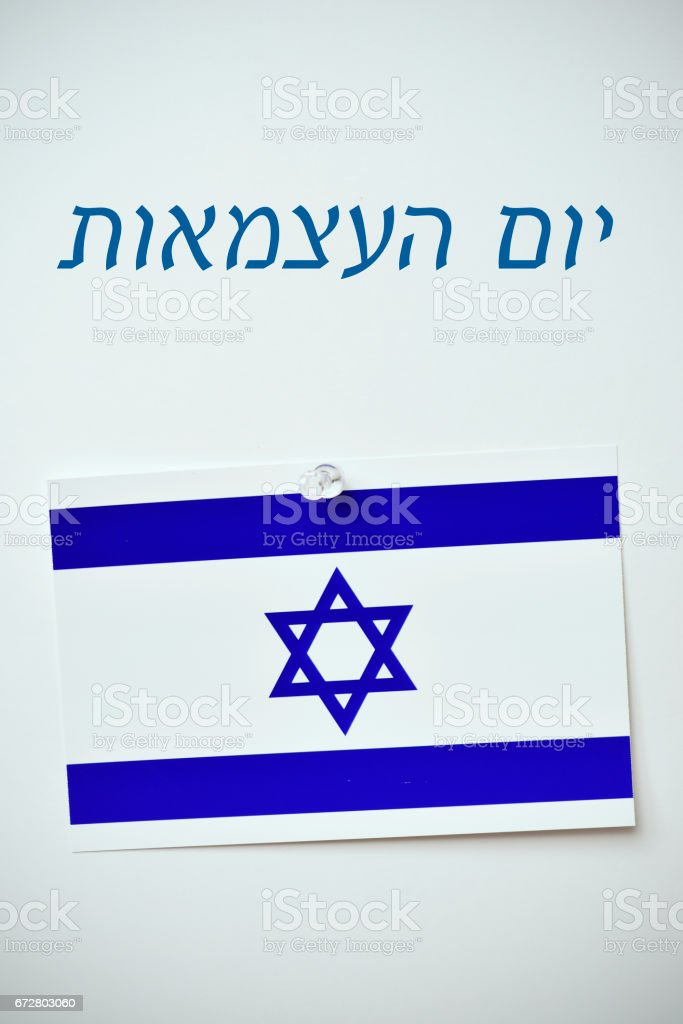 text day of israel and israeli flag stock photo