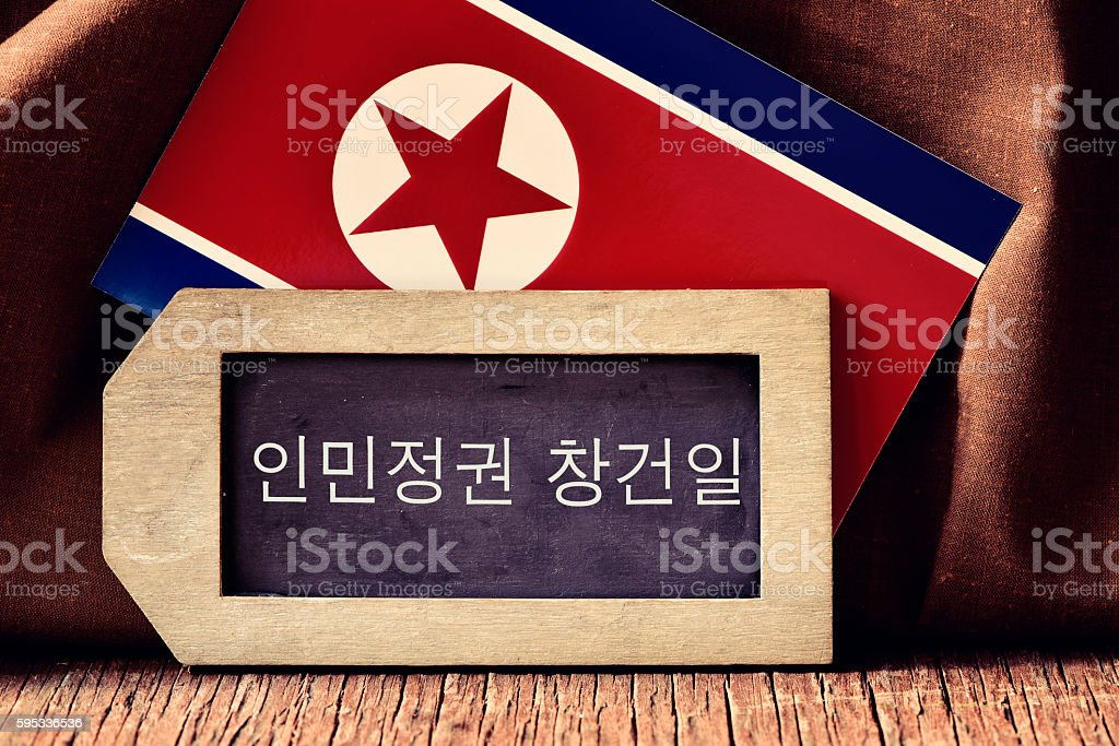 text Day of the Republic of North Korea in Korean stock photo