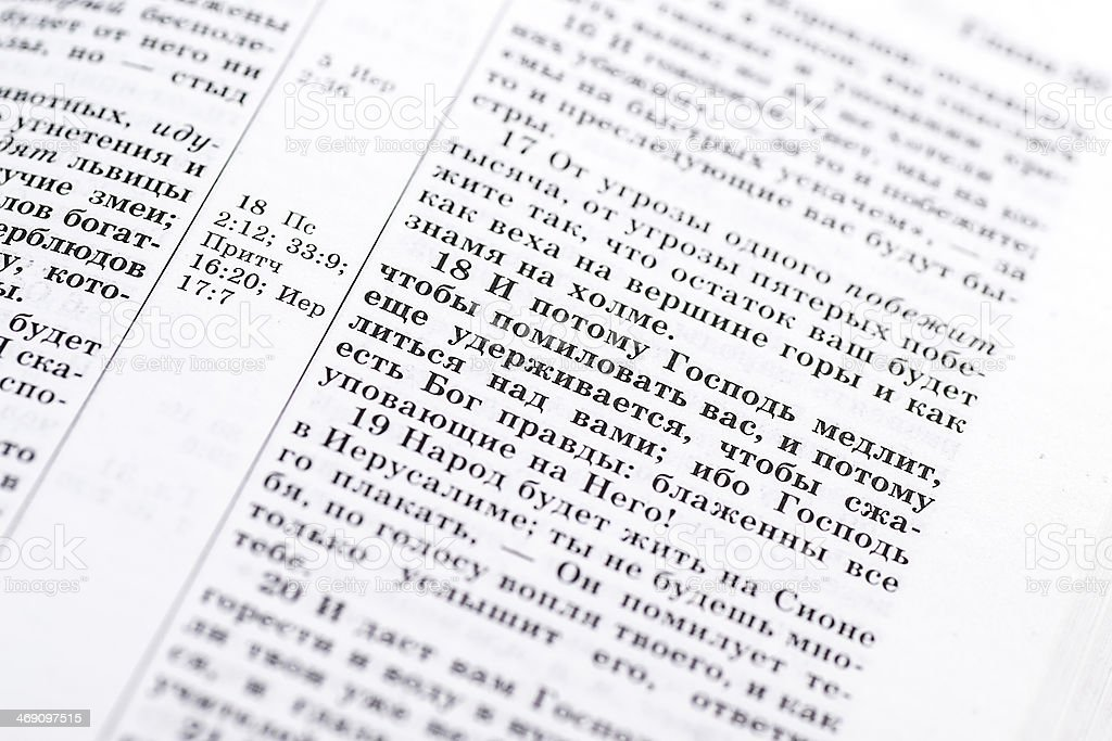 text of the Bible stock photo