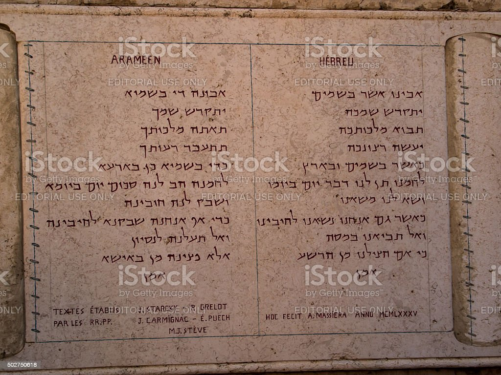 Text of the Pater Noster prayer in Hebrew and Aramaic stock photo