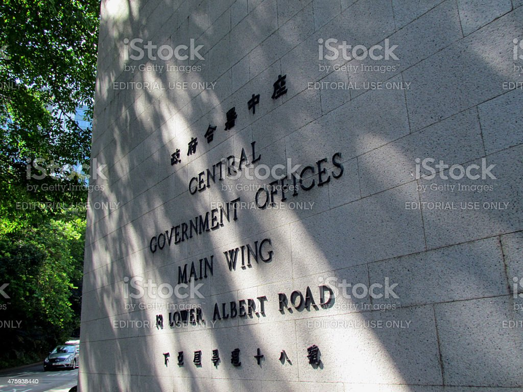Text on Central Government Offices Hong Kong stock photo