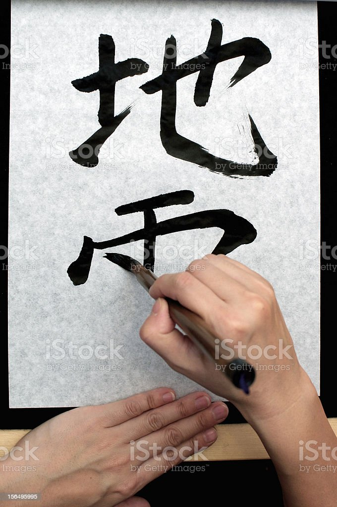 The Art of Calligraphy royalty-free stock photo