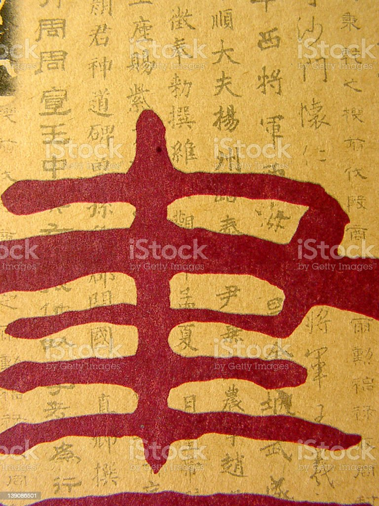 The beauty of chinese art royalty-free stock photo