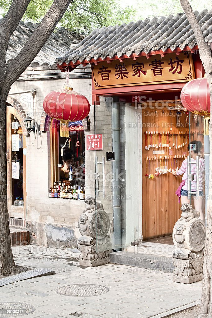 The book store in Beijing hutong stock photo