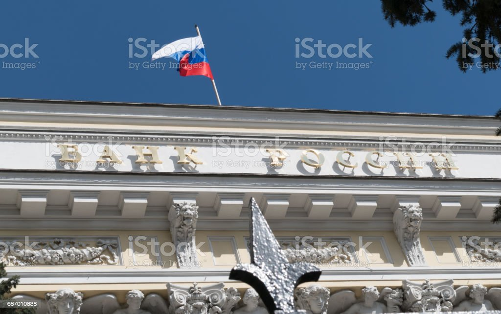 The Central Bank of Russia stock photo