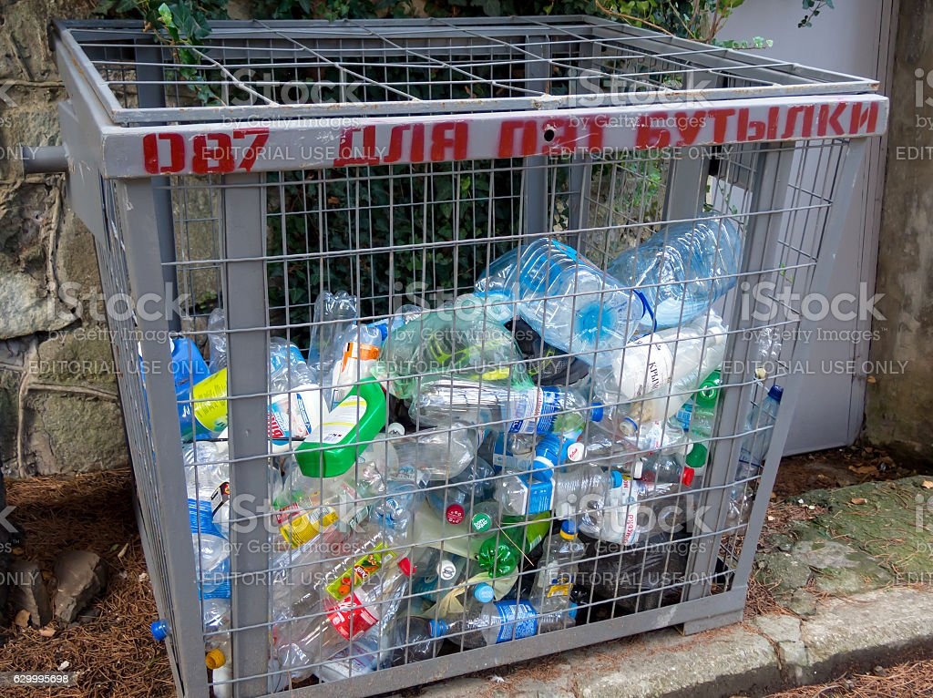 The garbage container for gathering empty plastic bottles stock photo