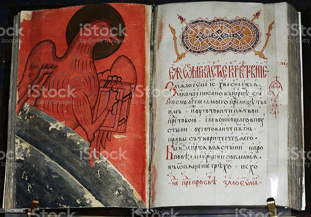 The Gospel of 16 century in Suzdal (Russia) royalty-free stock photo
