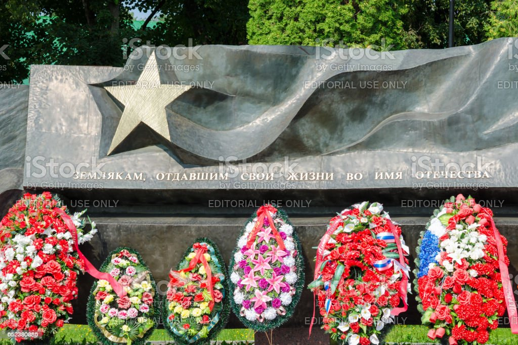 Sergiev Posad - August 10, 2015: The inscription 'fellow countrymen who gave their lives in the name of the fatherland' in the glory of the memorial of Victory in Great Patriotic War in Sergiev Posad stock photo