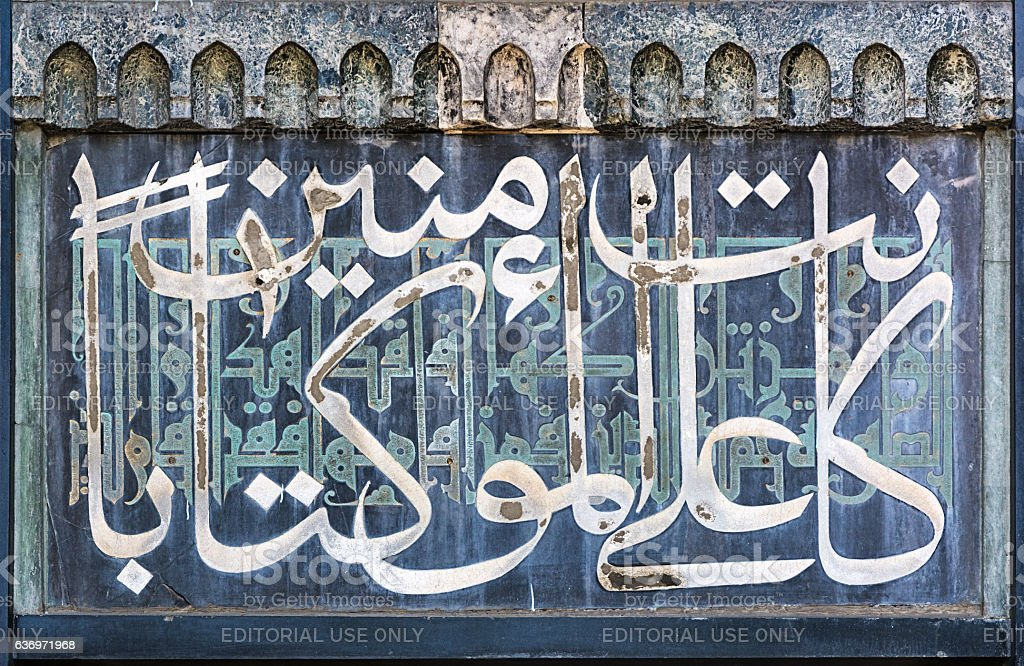 The inscription in Arabic over the entrance to the mosque stock photo
