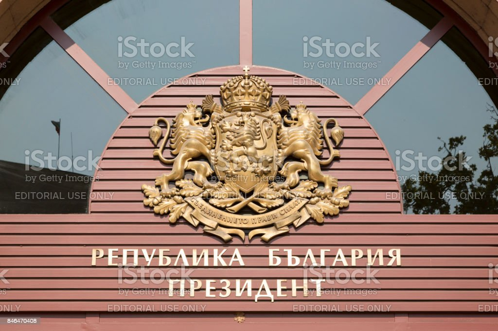 The inscription 'The Republic of Bulgaria.The President' above the entrance to the residence of the President of Bulgaria. stock photo