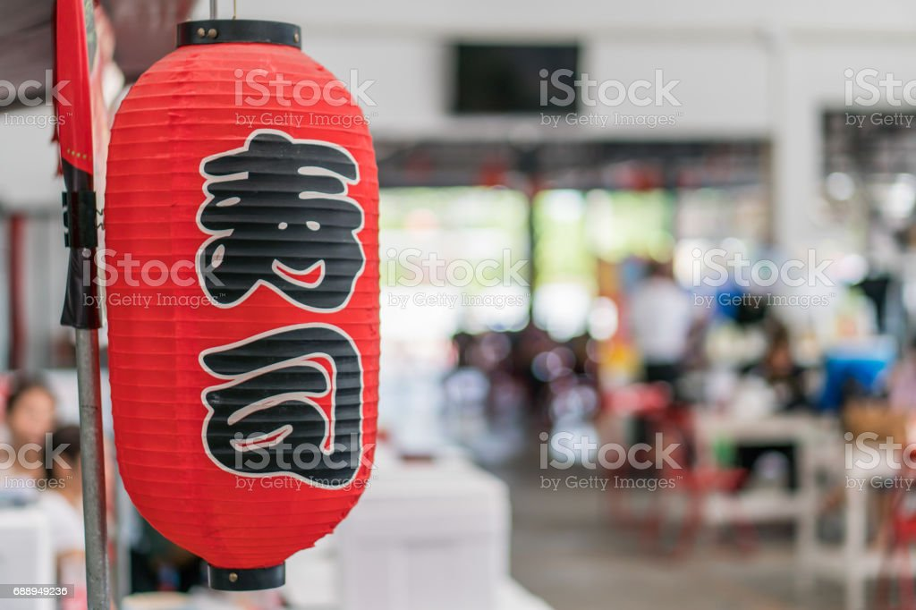the japanese lamp  in Tokyo Japan stock photo