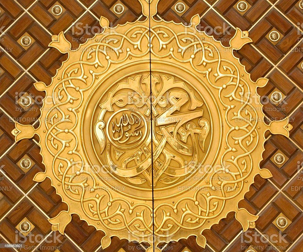 The King Abdul Azeez Gate of Prophet's Mosque, Medina royalty-free stock photo