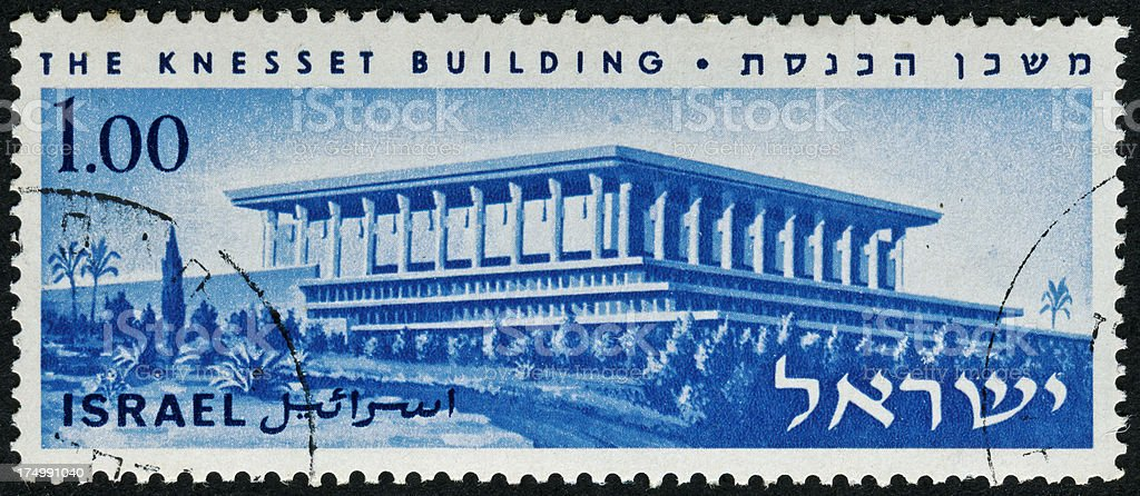 The Knesset Building In Jerusalem, Israel Stamp royalty-free stock photo