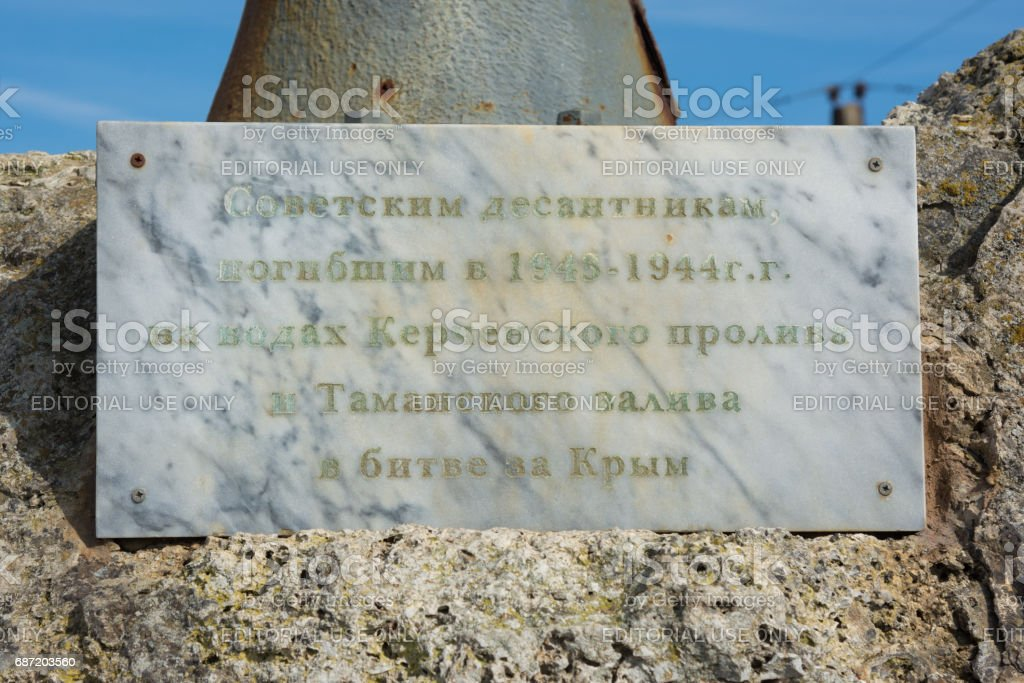 Taman, Russia - March 8, 2016: The memorial plaque with the inscription 'Soviet paratroopers, who died in 1943-1944 on the waters of the Strait of Kerch Taman Bay in the battle for the Crimea', installed on the monument at the Tuzla Spit stock photo
