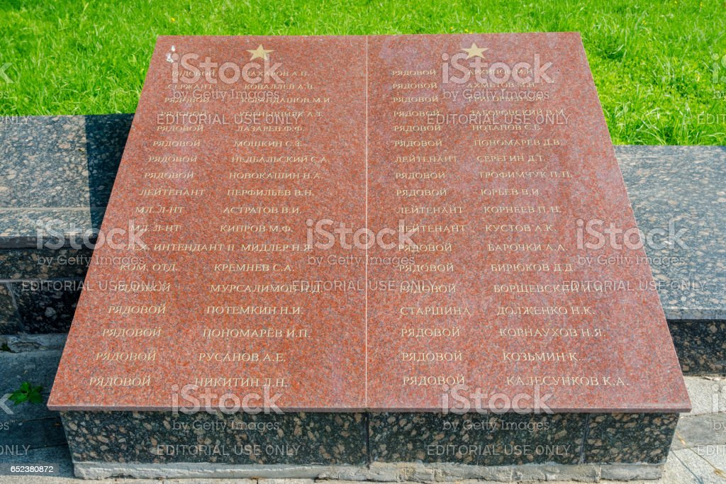 Sergiev Posad - August 10, 2015: The names of those buried in the mass grave of soldiers at the memorial winning glory in the Great Patriotic War in Sergiev Posad stock photo