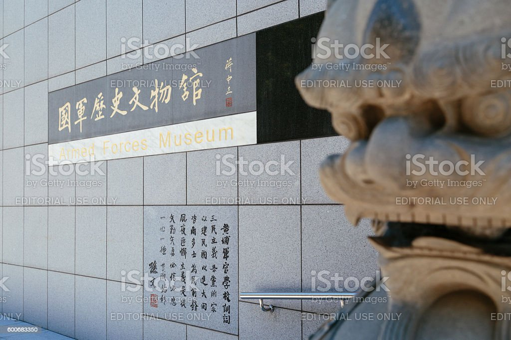 The Republic of China Armed Forces Museum in Taipei, Taiwan stock photo