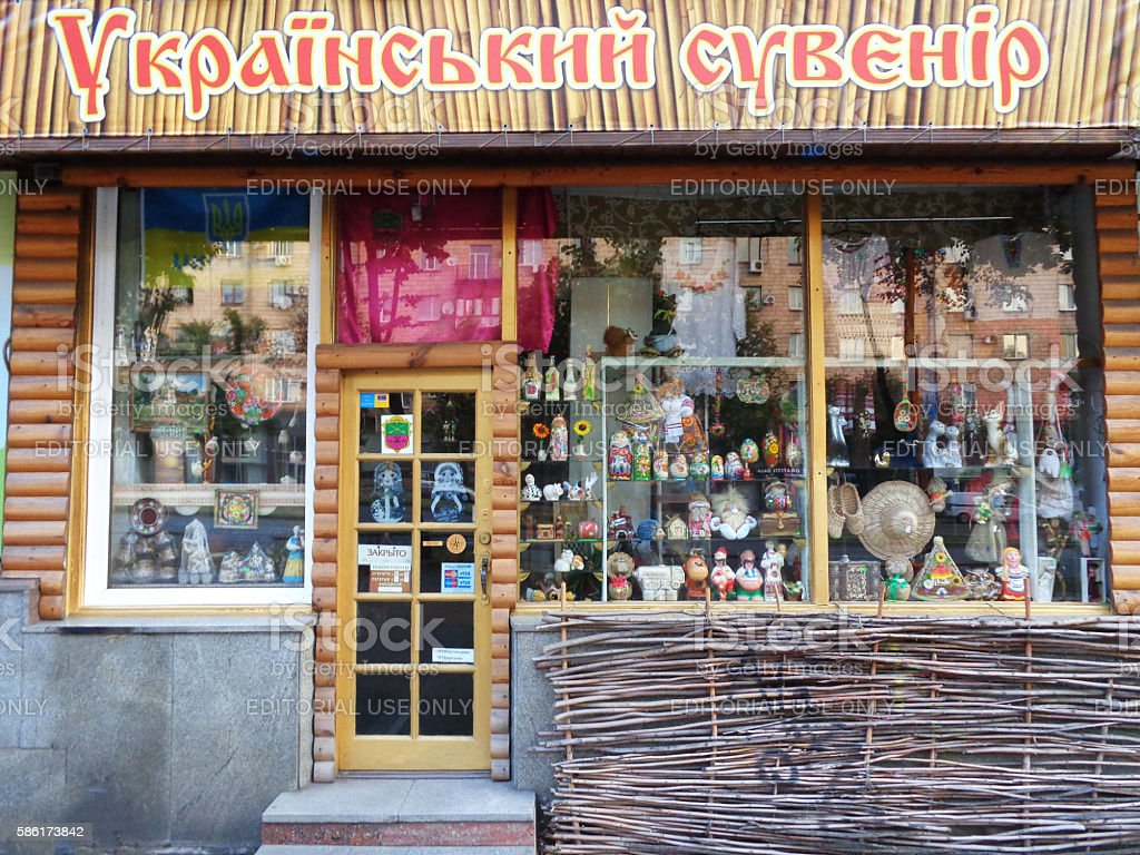 ZAPORIZHZHIA, UKRAINE – AUGUST 06, 2016: The shop 'Ukrainian Souvenir' stock photo
