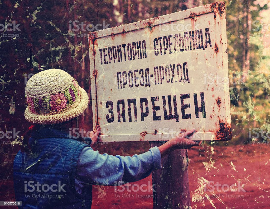 The territory of the shooting passage passageway prohibited. stock photo