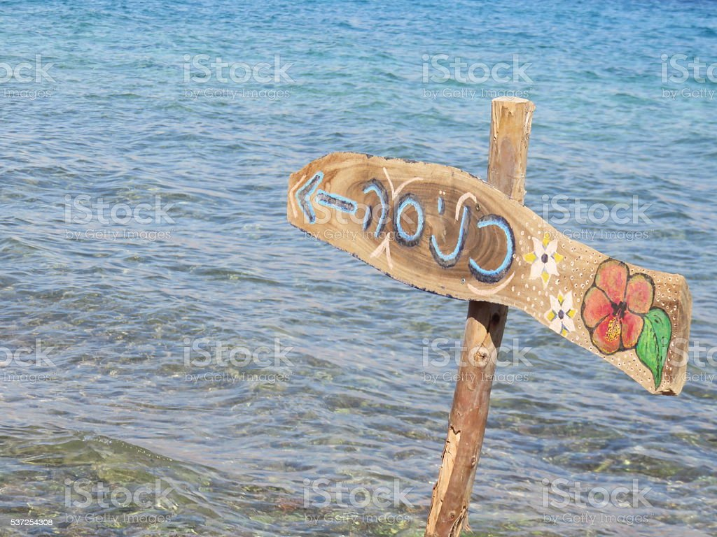 The word 'entrance' in Hebrew stock photo