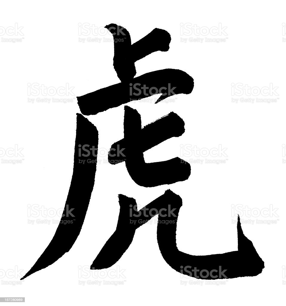 'Tiger' in Chinese, Astrology Sign royalty-free stock photo