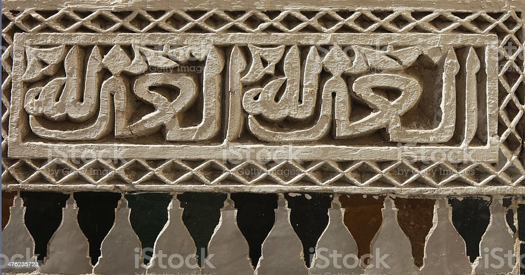 Tiles from Meknes medina in Morocco royalty-free stock photo