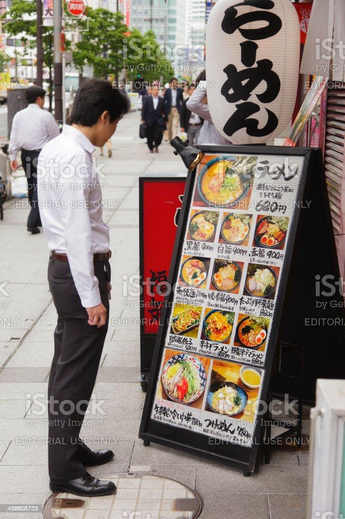 Tokyo Restaurant Sidewalk Menu stock photo