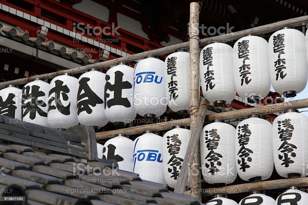 Traditional Advertisments stock photo