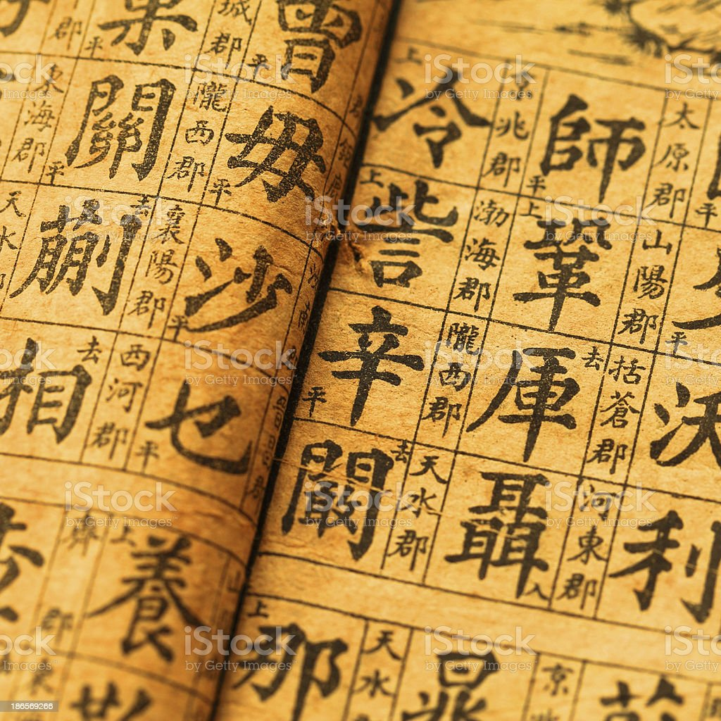 Traditional Chinese ancient books stock photo