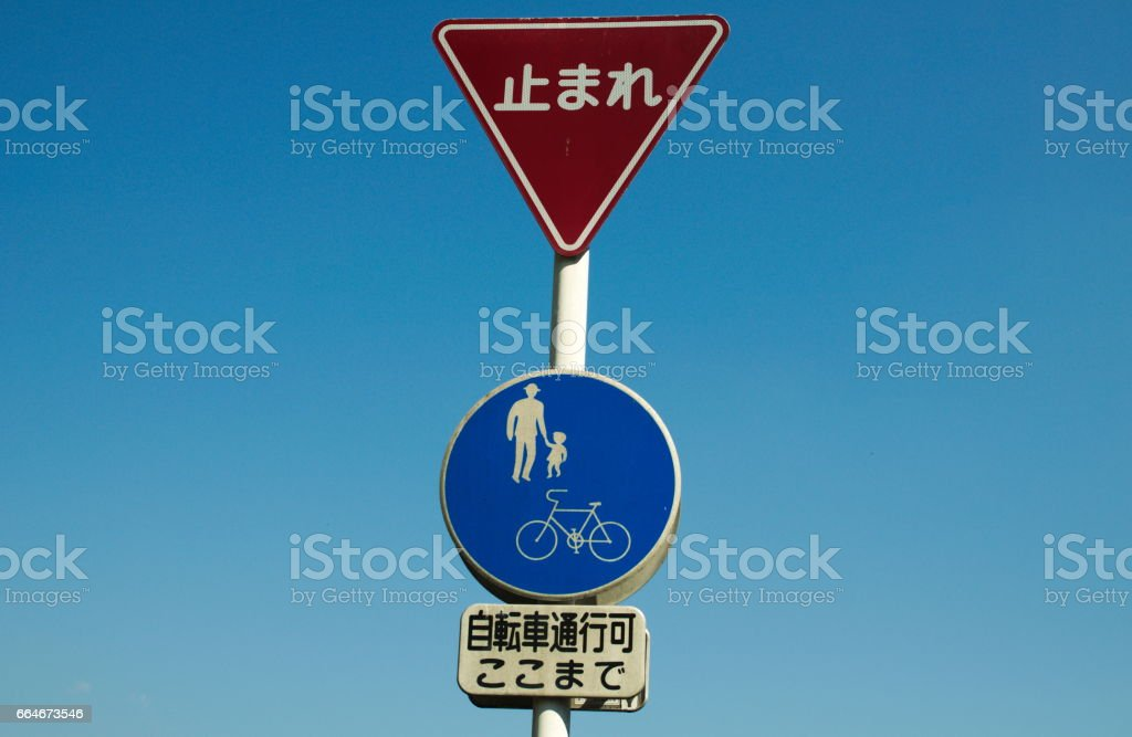 Traffic sign in Japan with Japanese characters against blue sky stock photo