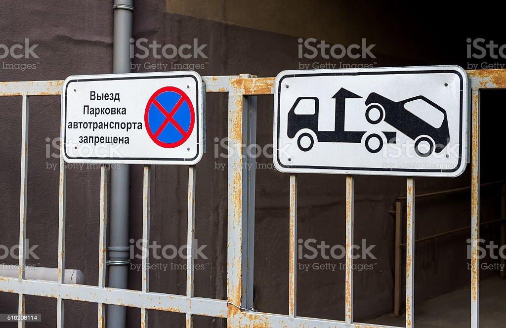 Traffic sign prohibiting parking mounted on metal gate stock photo