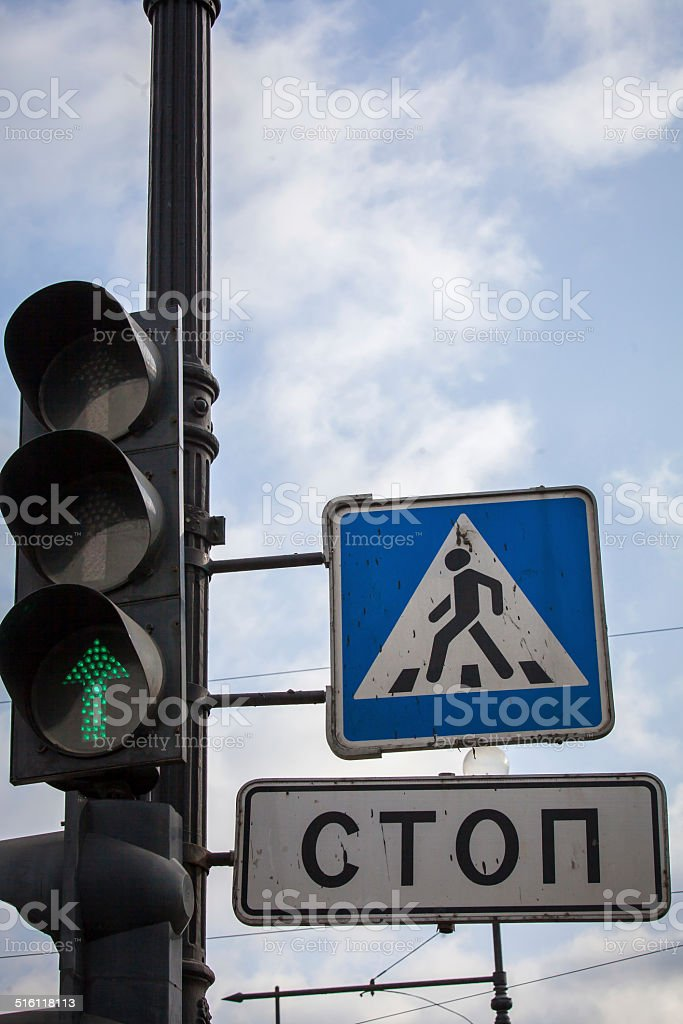 Traffic Signs in Russian Language, St Petersburg stock photo