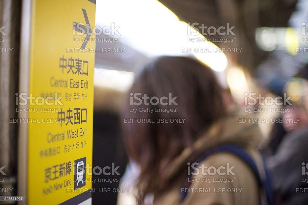 기차역 전광판, 도쿄 royalty-free 스톡 사진