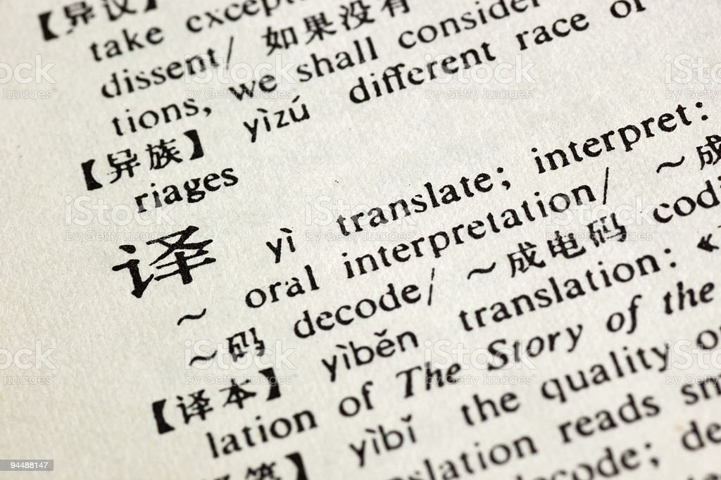 Translate written in Chinese royalty-free stock photo