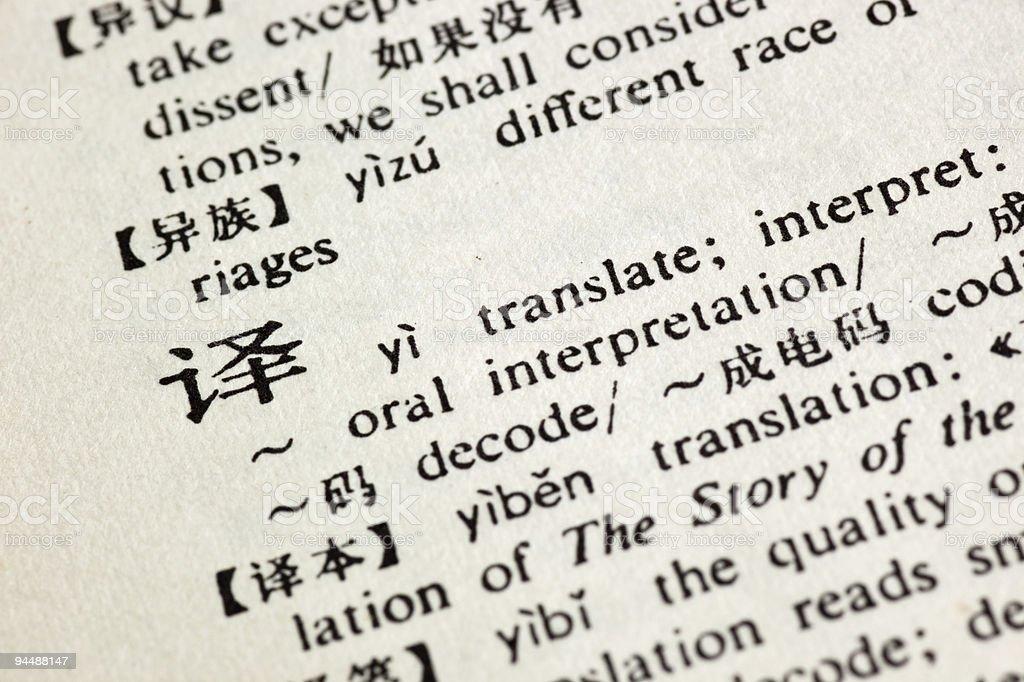 Translate written in Chinese stock photo