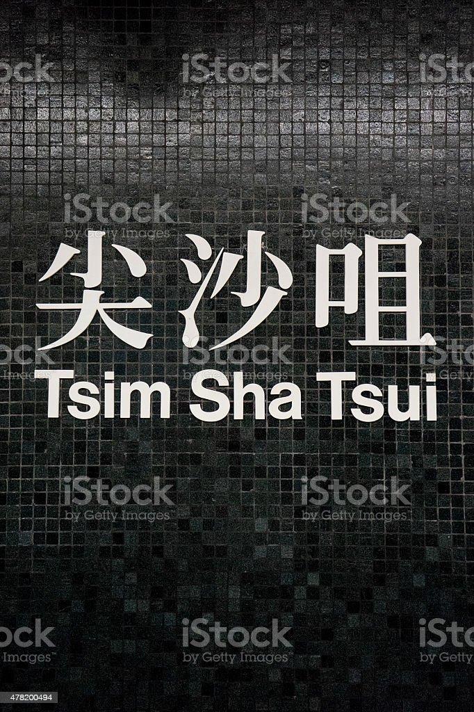 Tsim Sha Tsui stock photo