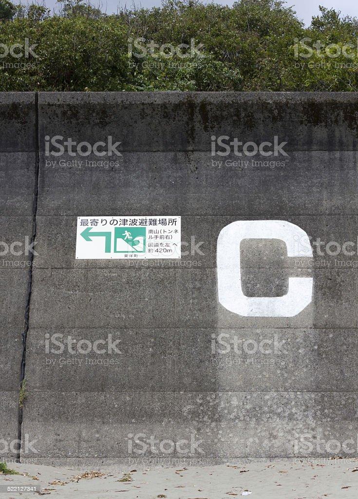 Tsunami barrier in Japan stock photo