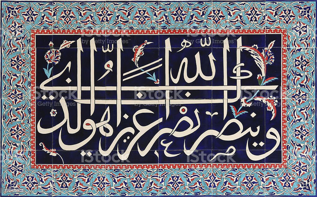 Turkish Tile royalty-free stock photo