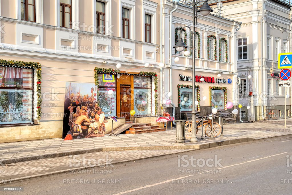 Ukrainian cafe in Moscow stock photo