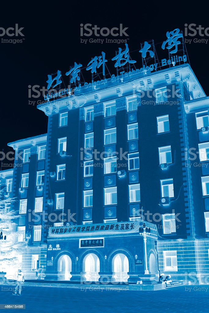 University of Science and Technology Beijing main building build vector art illustration