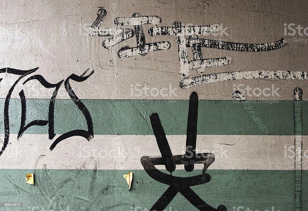 Vandalised wall royalty-free stock photo