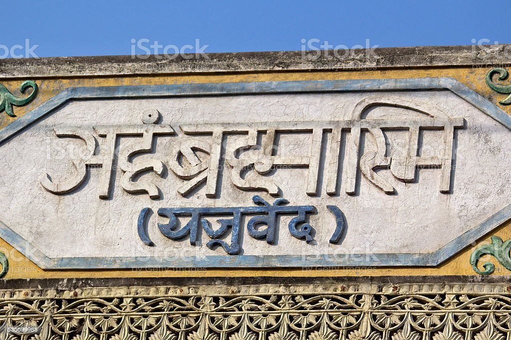 Vedic sentence stock photo